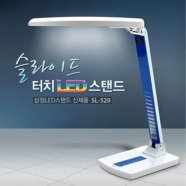 LED 스탠드 SL-520 [화이트 / 5단계 조도조절 / 자유로운 각도조절]