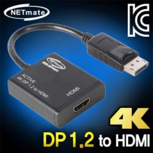 NETmate DisplayPort 1.2 to HDMI 컨버터(무전원)