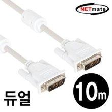 NETmate DVI-D 듀얼링크 케이블 10m