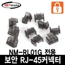 NETmate NM-RL01G 전용 보안 RJ-45 커넥터(블랙/10개)