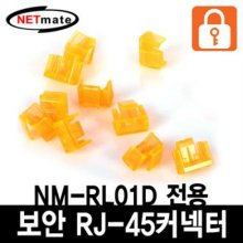 NETmate NM-RL01GR 전용 보안 RJ-45 커넥터(그린/10개)