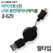 큐브온 릴타입5핀케이블 CAB-018 [MICRO USB 전용 / 데이터 통신 겸용 릴타입 충전케이블]