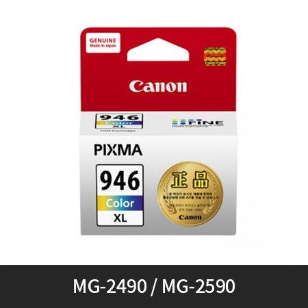 [정품/대용량]캐논 컬러잉크[PG-945XL][파랑/빨강/노랑][호환기종:MG2490, MG2590]