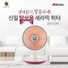 탁상용 세라믹 전기히터 SEH-H12MS [2단 온도조절 / 3시간 타이머 / 전면부 집중발열 방식]