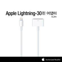 Lightning-30핀 어댑터 (0.2 m) MD824FE/A