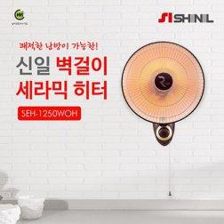 세라믹 벽걸이히터 SEH-1250WOH 전기히터 세라믹히터 [2중안전시스템 / 회전조절 / 온도조절]