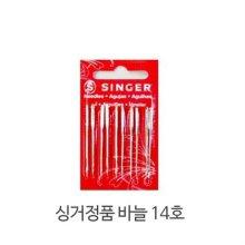 싱거정품 / 미싱바늘 14호