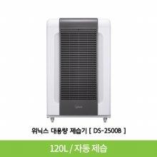대용량 제습기 DS-2500B [516m² / 120L / 자동제습]