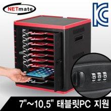 NETmate NM-TT310(D) 태블릿PC 통합 관리 충전 보관함(7