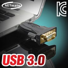 NETmate USB3.0 to RS232 컨버터(FTDI) (젠더 타입) (KW-835(S2))