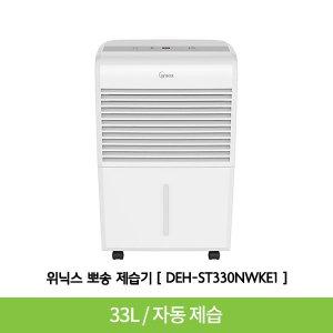 뽀송 업소용 제습기 DEH-ST330NWKE1 [141.9㎡ / 33L / 자동제습 / 타이머]
