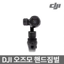 [배터리 2개 추가증정]오즈모 핸드짐벌 DJI-OSMO