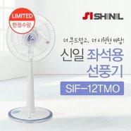 좌석용 선풍기 SIF-12TMO [30cm / 풍속조절3단계 / 타이머180분]