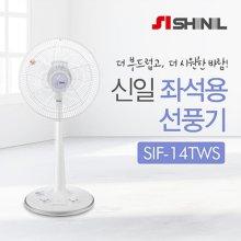 기계식 선풍기 SIF-14TWS [35cm / 4단계 풍속조절 / 3시간타이머]
