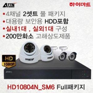 CCTV 패키지상품 HD10804N_SM6 [210만화소 고화질로 선명한 화질 간편한 설치]