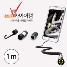 하드 와이어캠 내시경 카메라 1m (액세서리포함)
