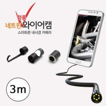 하드 와이어캠 내시경 카메라 3m (액세서리포함)