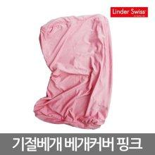 기절베게커버 핑크