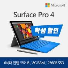 [Microsoft] Surface Pro 4 [CR3-00009] [학생할인 프로모션 행사모델] [인텔 코어 i5/8GB/256GB] [타입커버 추가 할인]