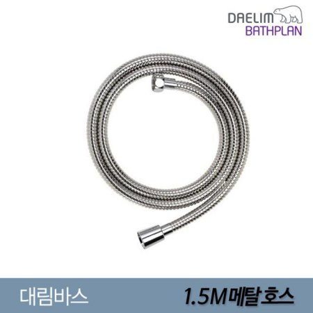 메탈 샤워호스 1.5M BP-P0029 [메탈호스 / 내구성]