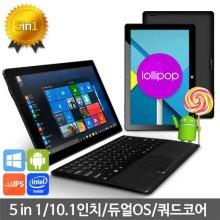 DUO A-001 [32GB / 윈도우10 / 안드로이드 5.1.1 탑재 / 5in1 도킹시스템 쿼드코어 IPS LCD / 키보드포함 ]