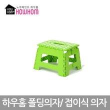 폴딩 의자 (소)