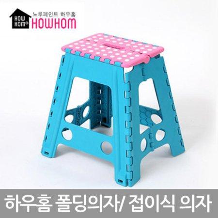 폴딩 의자 (특대)