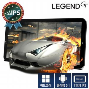 17.8cm IPS패널 쿼드코어 태블릿PC 레전드GT(8GB)
