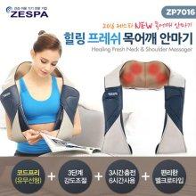힐링 프레쉬 목어깨 마사지기 ZP7016