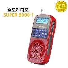 휴대용 라디오/오디오 SUPER8000 [ LCD한글지원 / MP3음원402곡내장 / 저작권협회인증음원 / FM라디오청취가능 ]