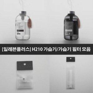 미니보틀가습기 / 가습기 필터 모음