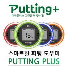 [2016년신상품]PUTTING PLUS 퍼팅 플러스 /퍼팅 스트로크 거리측정기/신제품 출시기념 퍼팅매트 증정 그린