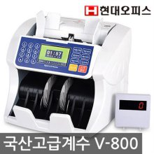 [견적가능] 국산 지폐계수기(V-800)