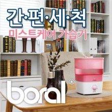 보랄 미스트케어 간편 세척 항균가습기 BR-YH100ECH (핑크)