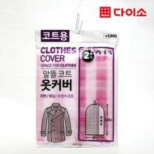 11739_ 에코의류커버2P(코트용) 핑크-57752