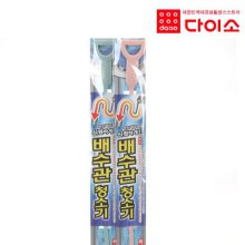10397_ 배수관청소기 (핑크/블루)-47863
