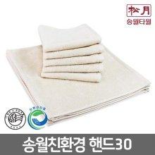 친환경 핸드타올30 1장 (40g/30x30cm/친환경면100%)
