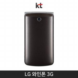 [KT]LG 와인폰3G/폴더폰/효도폰[LG-T390K][선택약정/공시지원금 선택][완납가능]