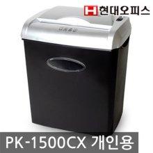 문서세단기 PK-1500CX