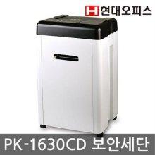 [견적가능] 문서세단기 PK-1630CD 1회 16매/저소음/파지함30리터