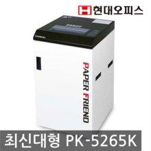 [견적가능] 국산 문서세단기 PK-5265K