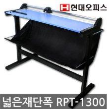 [견적가능] 트리머 재단기 RPT-1300 (A0)
