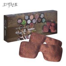 오색약손 아이온 한방온열팩 (눈 전용)