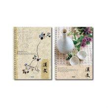 한문스프링노트 1권, 색상 랜덤발송