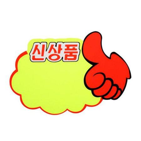엄지손(신상품)_P2508_5매입