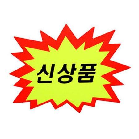톱니형(신상품)_P2007_6매입