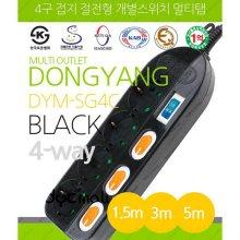 4구 접지 개별 SW BLACK  1.5M