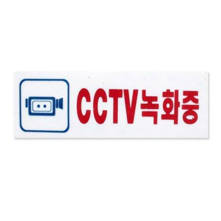 아크릴사인 CCTV 녹화중 1EA
