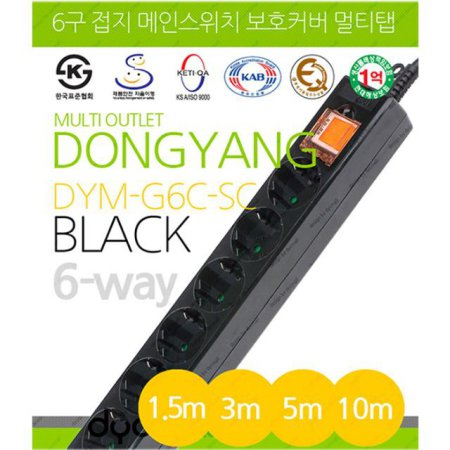 6구 접지 SW  멀티탭 BLACK 3종(1.5M, 3M, 5M)