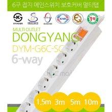 6구 접지 SW  멀티탭 WHITE 1.5M